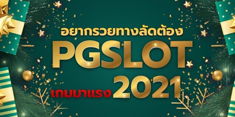 อยากรวยทางลัดต้อง PGSLOT เกมมาแรง 2021